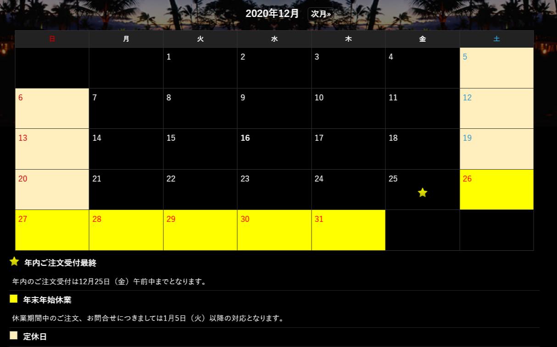 営業日カレンダー12月