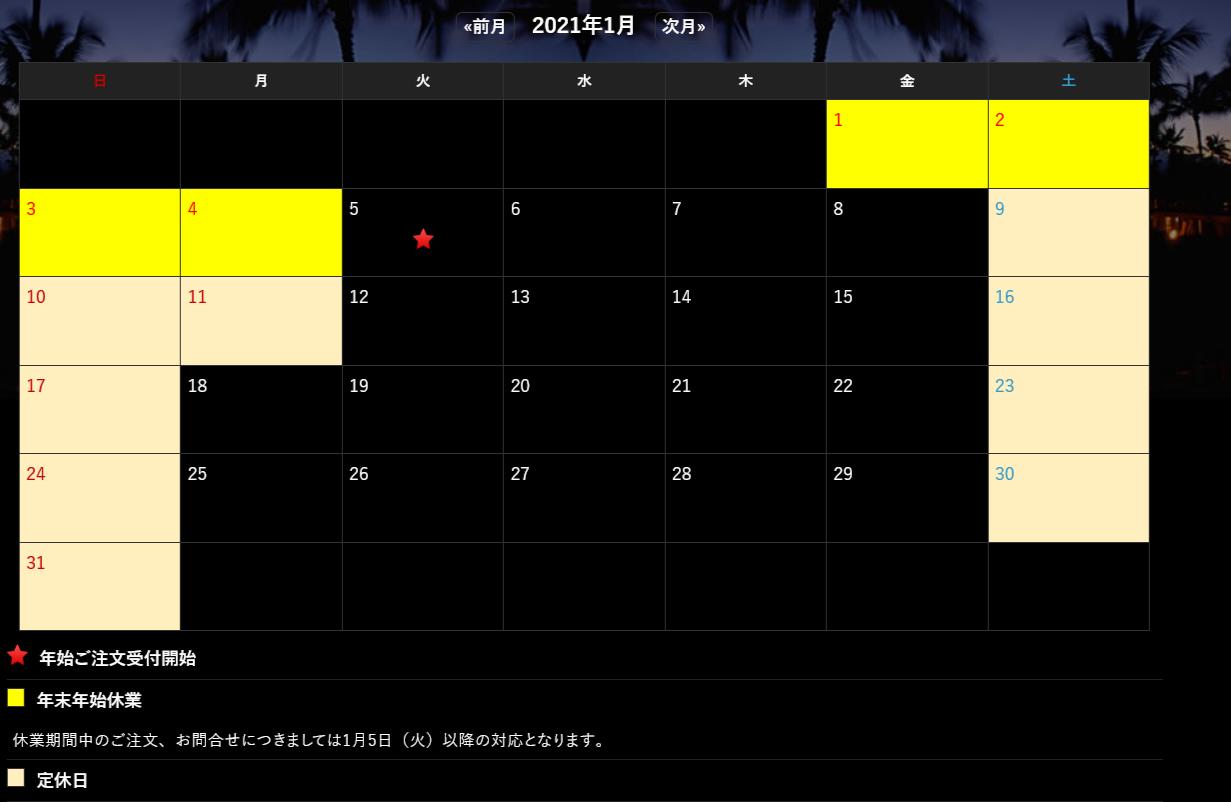 営業日カレンダー1月