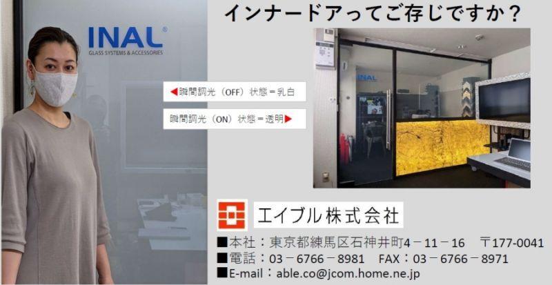 近未来のミラーTV:Mirado-Family(ミラド・ファミリー)