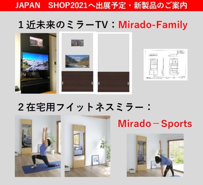 展示会「JAPAN SHOP 2021」のご案内