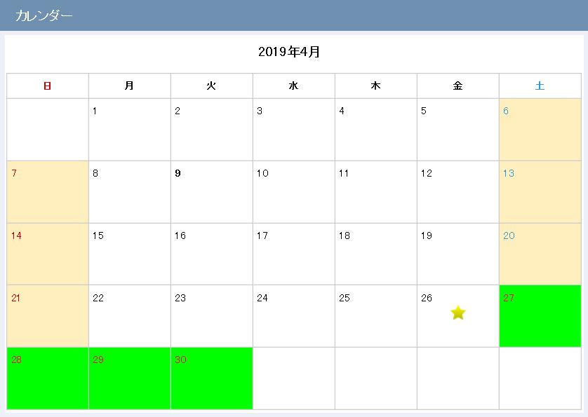ゴールデンウィークカレンダー4月