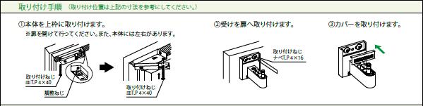 ドアクロ-2詳細取付け手順