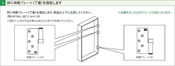 枠に枠側プレート(丁番)を固定