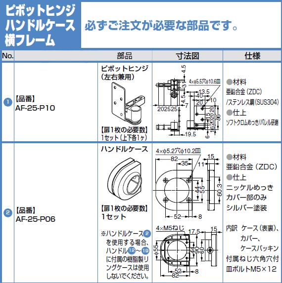 AF-25D ピボットヒンジハンドルケース横フレーム1