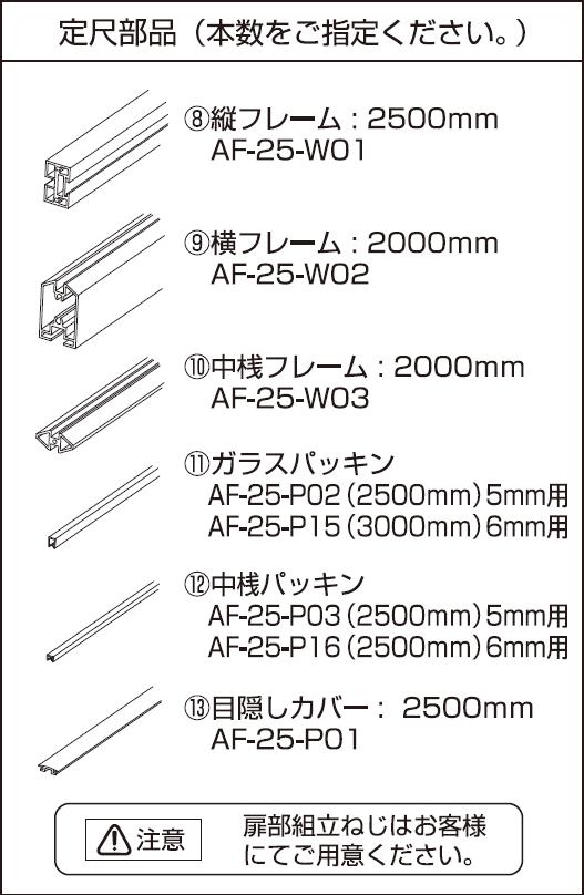 AF-25D説明書定尺部品