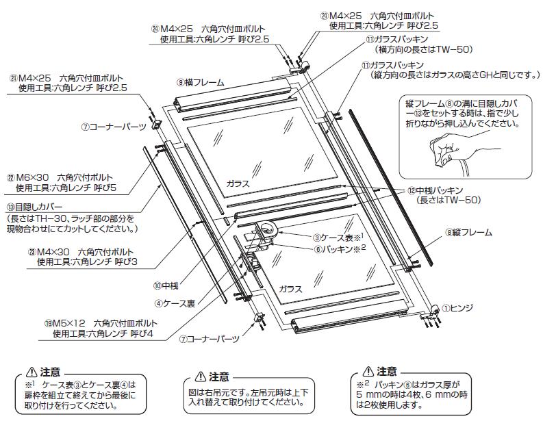 AF-25D説明書扉の組み立て