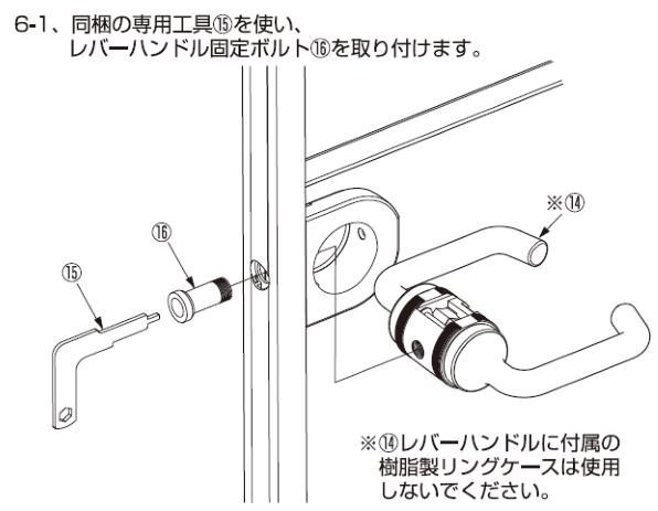 AF-25D説明書レバーハンドルの取り付け
