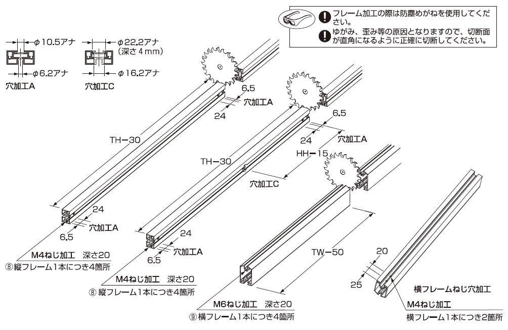 AF-25D説明書フレームの加工
