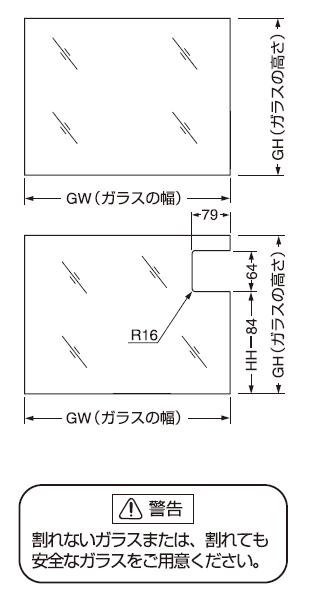 AF-25D説明書中桟1本の仕様.ガラスの加工