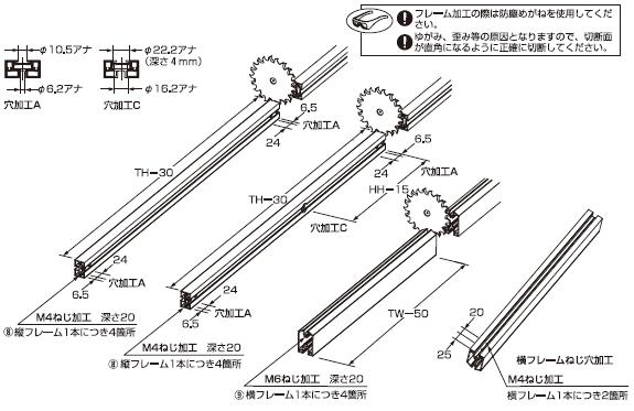 AF-25D説明書AF-25D説明書中桟1本の仕様.フレームの加工