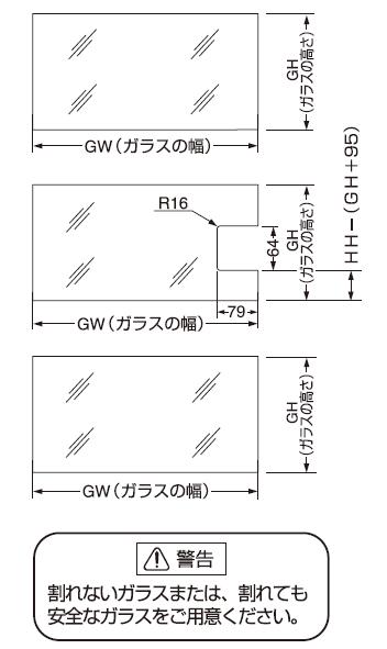 AF-25D説明書中桟2本の仕様.ガラスの加工