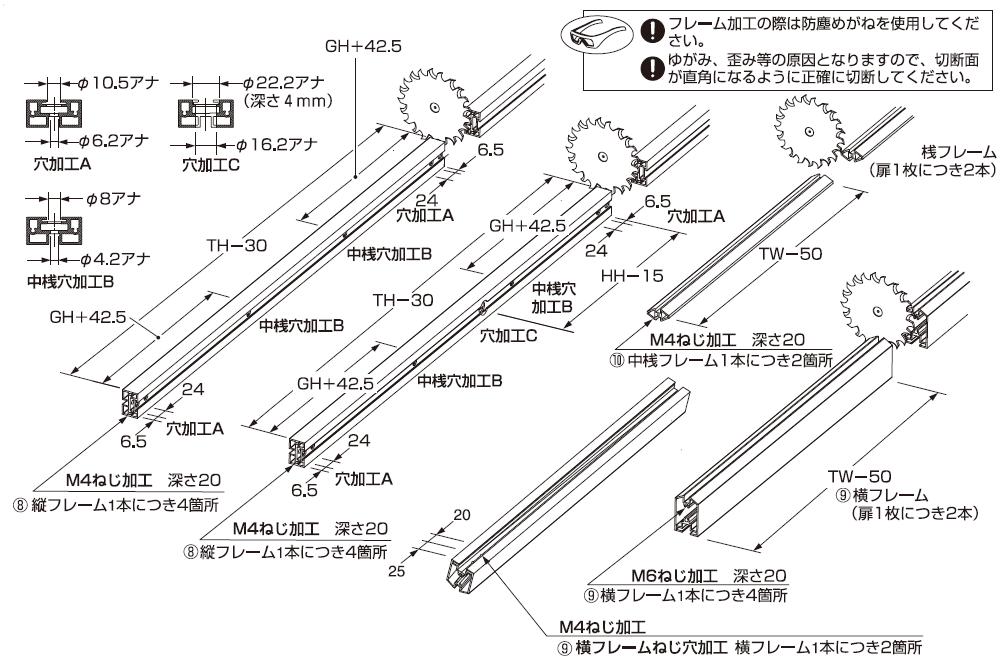 AF-25D説明書AF-25D説明書中桟2本の仕様.フレームの加工