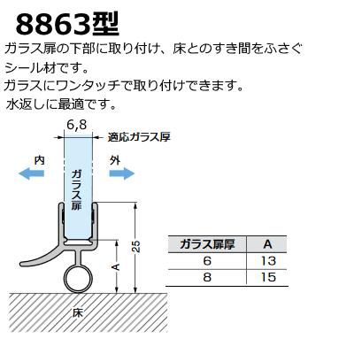 エッジシール8863