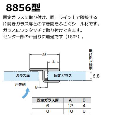 エッジシール8856