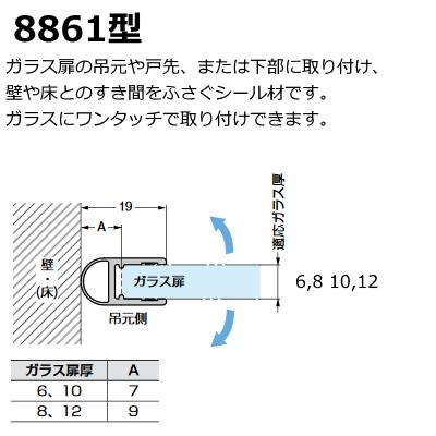 エッジシール8861