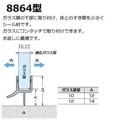 エッジシール8864