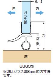 ドア下部水返しシール(8863KUO-8-2010)
