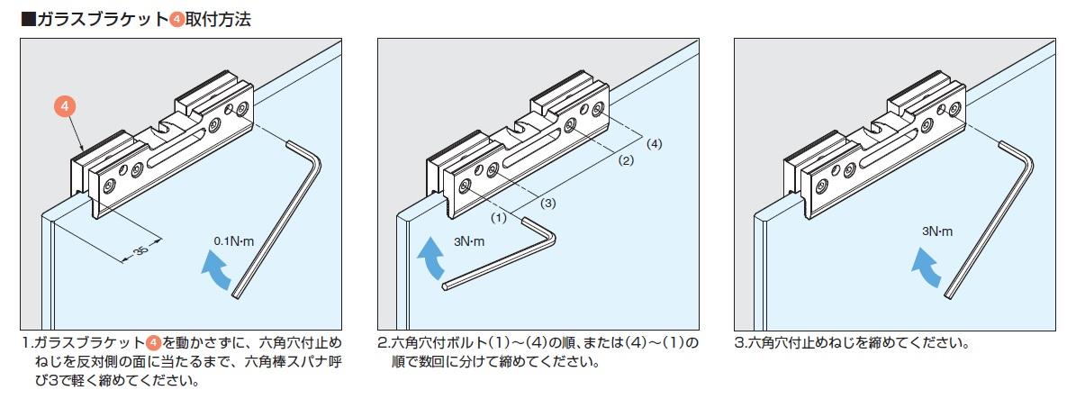 バニオ 40GFガラスブラケット 取付方法