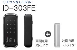 デジタルロックID-303FE/FE-モデル