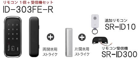 デジタルロックID-303FE/FE-Rリモコン・受信機
