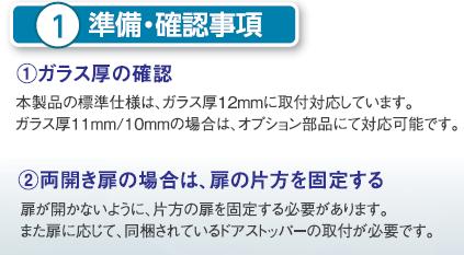 デジタルロックID-303FE-R準備確認事項