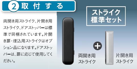 デジタルロックID-303FE-R取付する