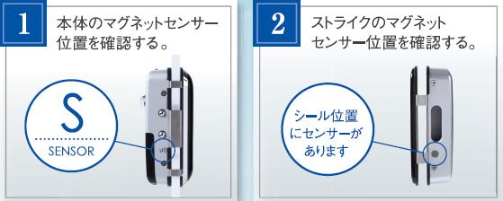 デジタルロックID-303FE-R位置の確認