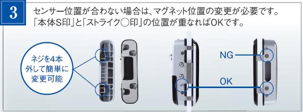 デジタルロックID-303FE-R位置の変更