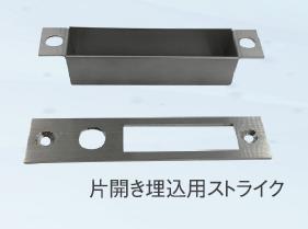 ID-303FE片開き埋込用ストライク