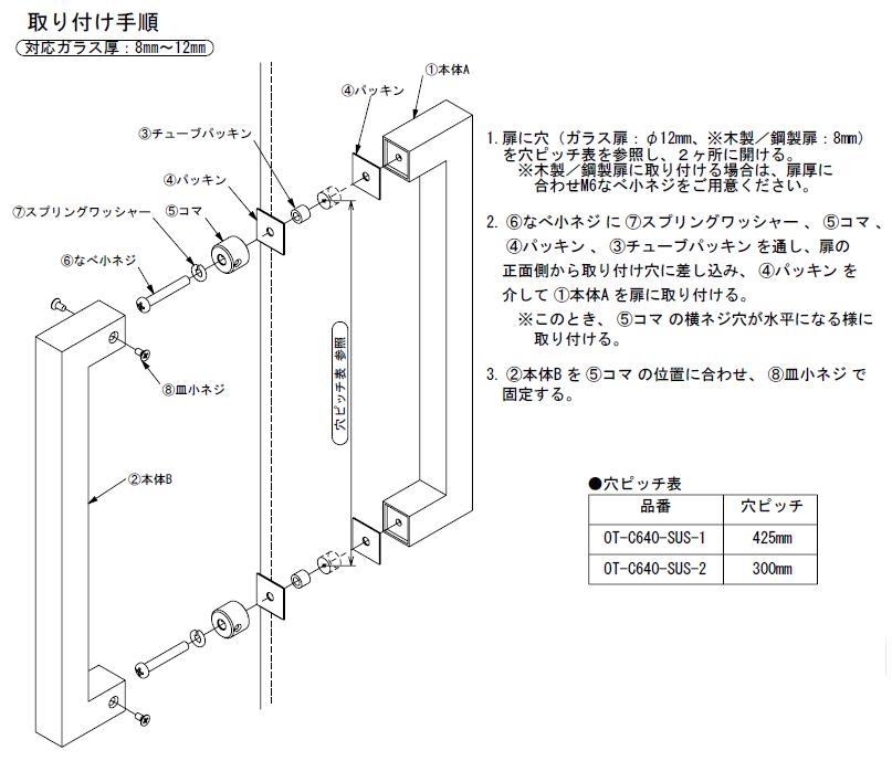 バーハンドルOT-C640取り付け手順