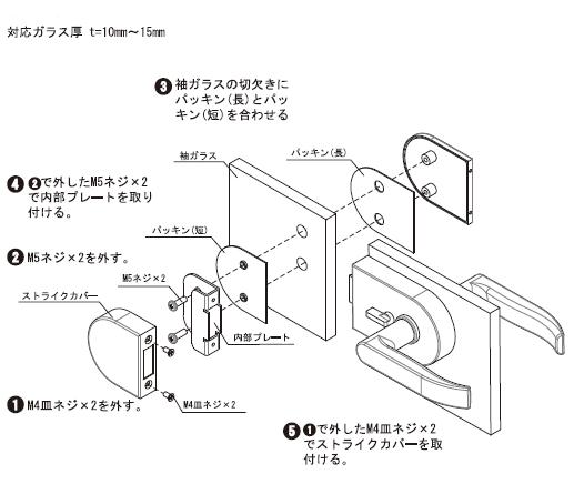 OT-C690-SUS袖ガラス用ストライク取付け手順