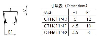 OT-H611Nエッジシール