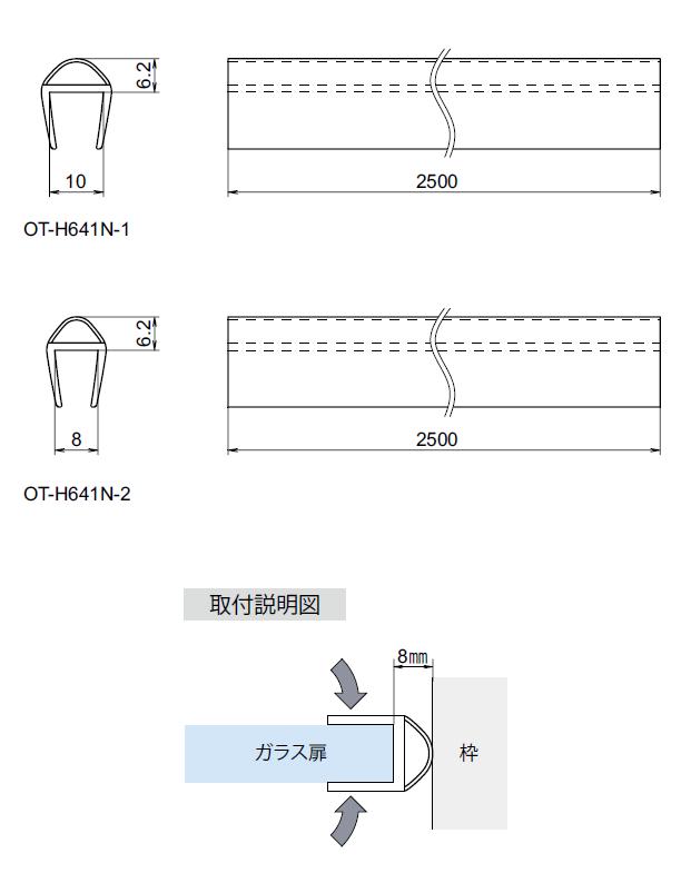 エッジシール OT-H641N-