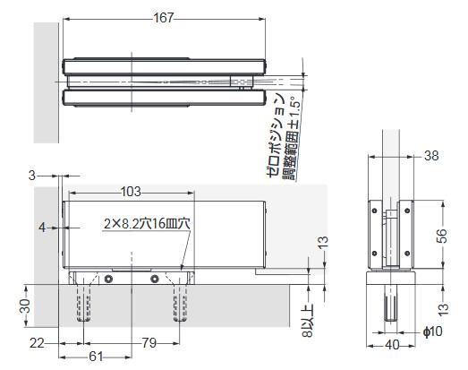 ソフトクロージング機構付下部コーナー金具M101E10型.取付説明.寸 法 図
