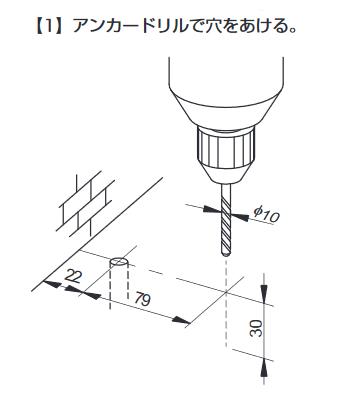 ソフトクロージング機構付下部コーナー金具M101E10型.取付説明.ベースプレートの取付け1