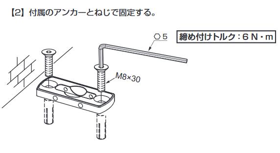 ソフトクロージング機構付下部コーナー金具M101E10型.取付説明.ベースプレートの取付け2