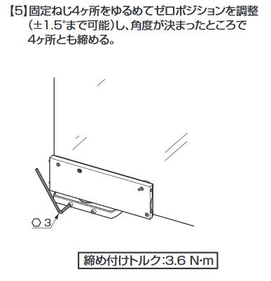 ソフトクロージング機構付下部コーナー金具M101E10型.取付説明.コーナー金具の取付け5