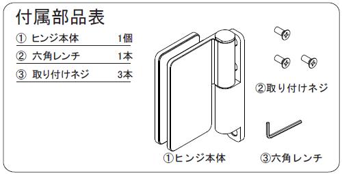 OT-B440付属部品表