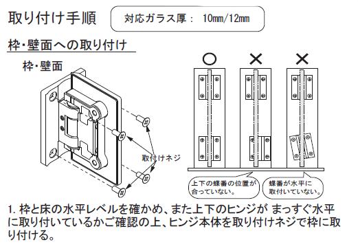 OT-B456-SUS枠・壁面へ取付け