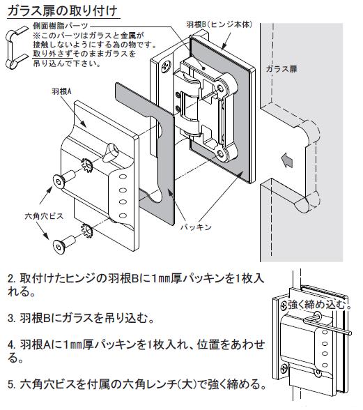 OT-B456-SUSガラス扉の取付け