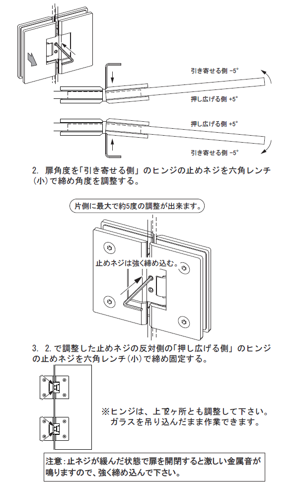 戸先の調整方法2