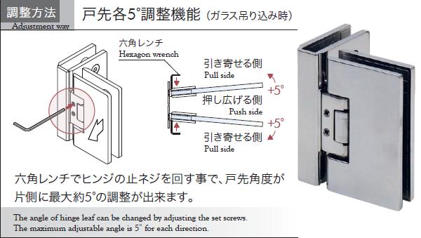戸先各5°調整機能(六角レンチでヒンジの止ネジを回す事で、戸先角度が片側に最大約5°の調整が出来ます。)